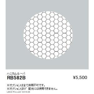 遠藤照明 グレアレスベースダウンライト オプション ハニカムルーバΦ100用 RB-582B|kanbanzairyou