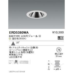 遠藤照明 グレアレスベースダウンライト 鏡面コーンΦ75 カットオフアングル40°広角配光 白 600TYPE ERD5380WA|kanbanzairyou