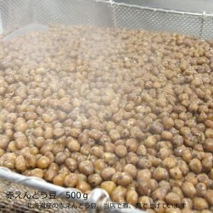 赤えんどう豆 500g|kanda-fukuoshouten