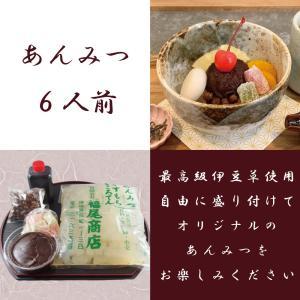 あんみつ 6人前セット 伊豆・伊豆諸島産の天草のみで作る生寒天とこだわりのあんみつ材料|kanda-fukuoshouten