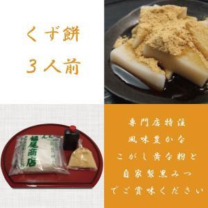 くず餅 3人前セット 風味の良いこがし黄な粉と自家製黒みつで食べる懐かしい下町の味|kanda-fukuoshouten