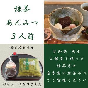 抹茶あんみつ 3人前セット 愛知県西尾市の風味豊かな抹茶で作る手作り抹茶寒天|kanda-fukuoshouten