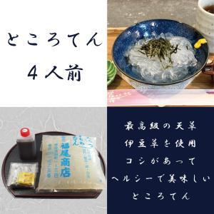 ところてん 4人前セット|kanda-fukuoshouten