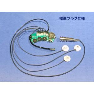 アコギ用 ピックアップ 28system (穴明け加工不要) 原音再生に特化 にっぱちシステム アコースティック|kandakiko