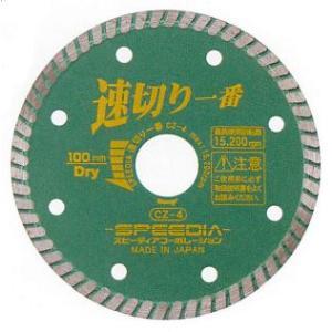 速切り一番 CZ-4 スピーディア ダイヤブレード (乾式)105mm|kandakiko