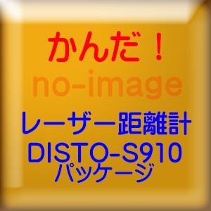 【倉庫在庫品】Tajima タジマ レーザー距離計 ライカディスト S910パッケージ DISTO-S9109SET|kandakiko