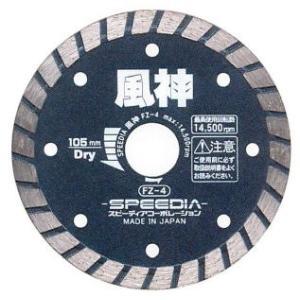 風神 FZ-5 スピーディア ダイヤブレード (乾式)125mm|kandakiko