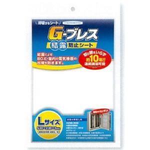 ヘルメチック G-ブレス 結露防止シート Lサイズ 1枚【代引不可】|kandakiko