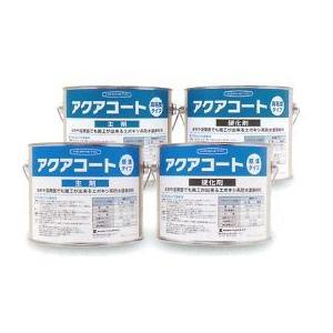 ヘルメチック アクアコート 水中硬化型防水塗装材料 (高粘度タイプ) 1Kgセット【代引不可】|kandakiko