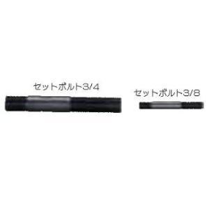 マクセルイズミ(泉精器製作所)パンチ用 セットボルト 3/4(2本パック)|kandakiko