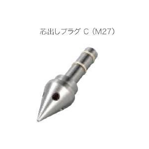 コンセック 芯出しプラグ Cロッド (M27)用|kandakiko