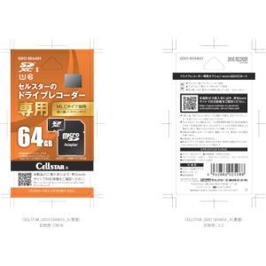 セルスター ドラレコ専用microSDカード|kandakiko