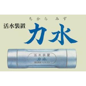 力水 【浜松ベジタブル】 活水装置|kandakiko