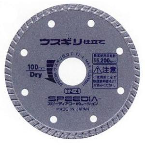 ウスギリ仕立て TZ-4 スピーディア ダイヤブレード (乾式)100mm kandakiko