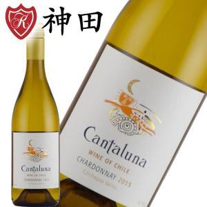 白ワイン カンタルナ 2014 シャルドネ チリワイン 白ワイン|kandasyouten