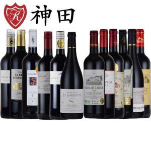 赤ワインセット  12本 金賞ワイン入り 全てフランスワイン wine set|kandasyouten