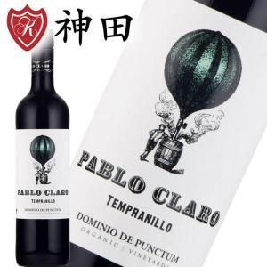 オーガニックワイン 赤ワイン パブロ・クラロ テンプラニーリョ 2016 スペイン|kandasyouten