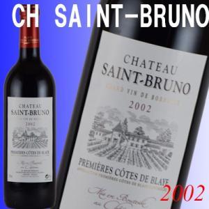 赤ワイン シャトー・サン・ブリュノ 2002 フランス メルロー|kandasyouten