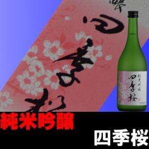四季桜 純米吟醸 720ml 栃木 山田錦 宇都宮酒造 やや辛口