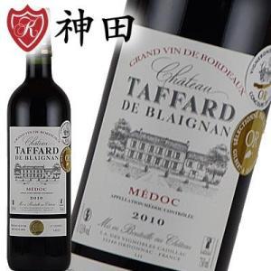赤ワイン シャトー・タファール・ド・ブレイニャン フルボディ フランスワイン ボルドー|kandasyouten