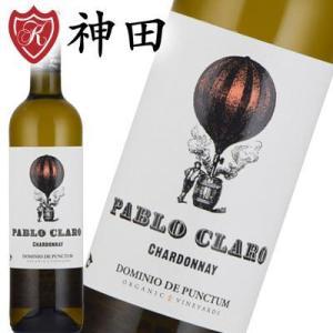 オーガニックワイン 白ワイン パブロ・クラロ シャルドネ 辛...