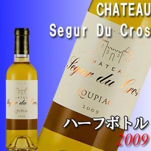 白ワイン シャトー・セギュール・デュ・クロ ハーフボトル 極甘口 貴腐ワイン セミヨン|kandasyouten