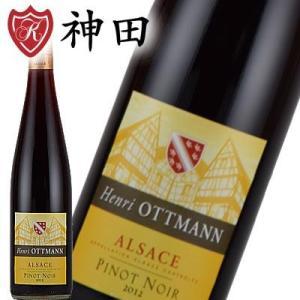 赤ワイン アンリ・オットマン アルザス 2012 ピノ・ノワール|kandasyouten