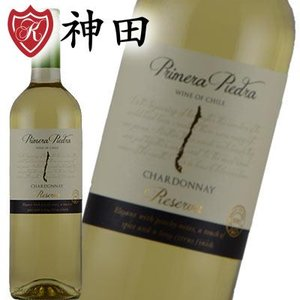 白ワイン プリメラ・ピエドラ シャルドネ チリワイン 辛口 シャルドネ|kandasyouten