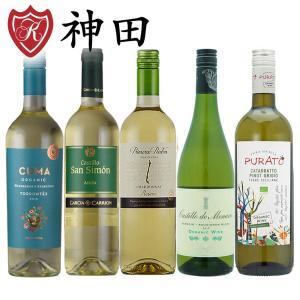 白ワインセット オーガニックワイン入り 辛口 5本 フランス イタリア チリ 飲み比べ wine set|kandasyouten