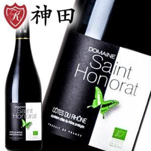 オーガニックワイン ドメーヌ・サン・オノラ 赤ワイン フラン...