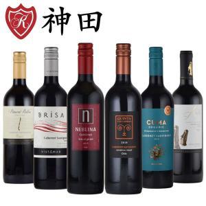 赤ワインセット 南米産カベルネ・ソーヴィニョン6本セット チリ アルゼンチン wine set|kandasyouten