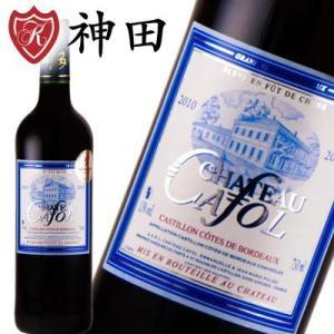 赤ワイン シャトー・カフォル フランス メルロ|kandasyouten