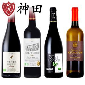 オーガニックワイン 金賞ワイン 入り フランス 産 4本 セット wine set kandasyouten