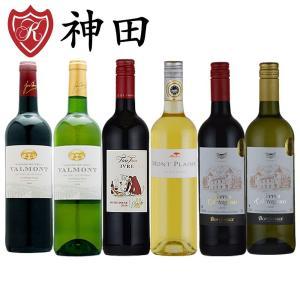ワインセット お手頃価格 フランス産赤白ワインセット 6本 フランス wine set|kandasyouten