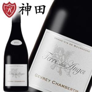 赤ワイン ジュヴレ・シャンベルタン テレ・デ・アンジュ フランス ブルゴーニュ 2011 ピノ・ノワール kandasyouten