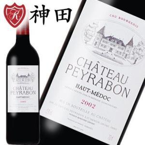 赤ワイン シャトー・ペイラボン フランス ボルドー 2002年 カベルネ・ソーヴィニョン|kandasyouten