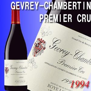 赤ワイン ジュヴレ・シャンベルタン・プルミエ・クリュ 1994 ブルゴーニュ 1級|kandasyouten