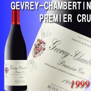 赤ワイン ジュヴレ・シャンベルタン・プルミエ・クリュ 1999 ブルゴーニュ 1級|kandasyouten