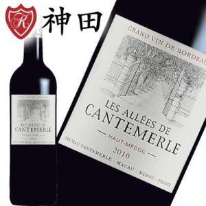 赤ワイン レザレ・ド・カントメルル  2010 フランス ボルドー 5級シャトー|kandasyouten