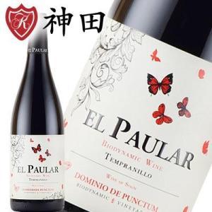 オーガニックワイン 赤ワイン エル・パウラル テンプラニーリ...