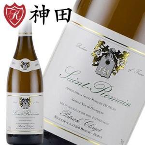 白ワイン サン・ロマン パトリック・クレルジェ 1999年 フランス ブルゴーニュ|kandasyouten