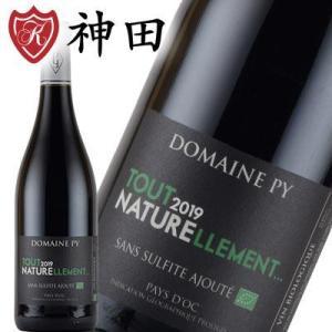 オーガニックワイン 無添加ワイン トゥ・ナチュレルモン ドメーヌ・ピイ フランス 赤ワイン|kandasyouten