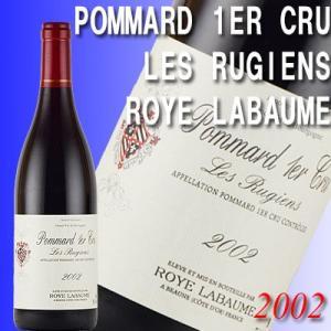 赤ワイン ポマール・プルミエ・クリュ・リュジアン ロワ・ラボーム 2002年 フランス|kandasyouten