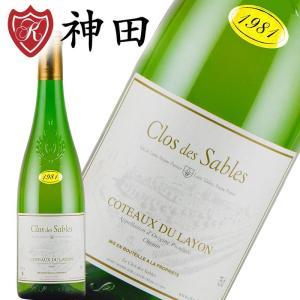 ワイン 白ワイン クロ・デ・サブル1981年 フランス コトー・デュ・レイヨン ヴィンテージ 甘口|kandasyouten
