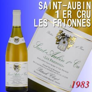 ワイン 白ワイン サン・トーバン プルミエ・クリュ レ・フリオンヌ 1983年 フランス ブルゴーニュ ヴィンテージ|kandasyouten