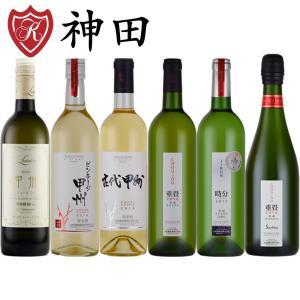 日本の白ワイン、スパークリングワインをセットにしました。国産の葡萄のみを使用し、国内で造られた「日本...