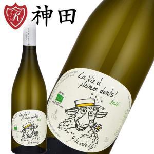 オーガニックワイン ラ・ヴィ・ア・プレンヌ・ダン 白 ワイン...