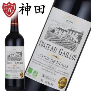 シャトー・ガイヨ オーガニック ワイン 赤 金賞 コート・ド・デュラス  フランス|kandasyouten