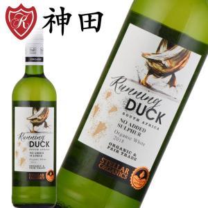 ステラー ランニングダック ホワイト 酸化防止剤 無添加ワイン オーガニックワイン 白ワイン 南アフリカ|kandasyouten