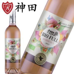 ビオ・フル ボルドー・ロゼ サン・スフル 無添加 オーガニック ロゼ ワイン フランス ボルドー|kandasyouten